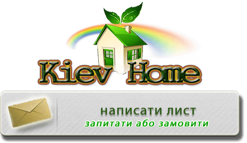 форма зв'язку Kiev Home