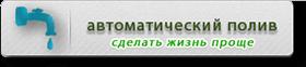 кнопка сайта автоматический полив