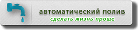 кнопка сайту автоматичний полив