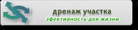 кнопка дренаж участка