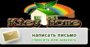 форма связи Kiev Home
